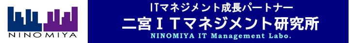 神戸のIT成長経営パートナー:二宮ITマネジメント研究所